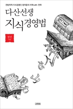 도서 이미지 - 다산선생 지식경영법
