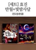 도서 이미지 - [합본] 만월+빛밤사달 (전2권/완결)
