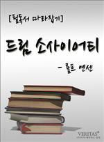 도서 이미지 - [필독서 따라잡기] 드림 소사이어티