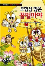 도서 이미지 - 모험심 많은 꿀벌 마야