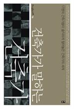 도서 이미지 - 건축가가 말하는 건축가 : 17명의 건축가들이 솔직하게 털어놓은 건축가의 세계 (부키 전문직 리포트 14)