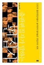 도서 이미지 - 출판편집자가 말하는 편집자 (부키 전문직 리포트 13)