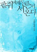 도서 이미지 - [합본] 팥쥐에게도 서른이 온다 (전2권/완결)