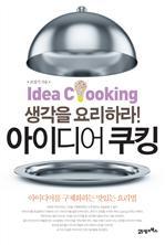 도서 이미지 - 생각을 요리하라! 아이디어 쿠킹
