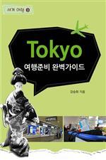 도서 이미지 - 도쿄 여행준비 완벽가이드 - 세계여행 1