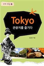 도서 이미지 - 도쿄 관광지를 즐기다 - 세계여행 2