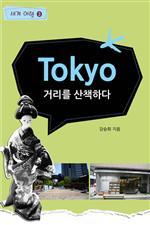 도서 이미지 - 도쿄 거리를 산책하다 - 세계여행 3