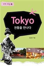 도서 이미지 - 도쿄 전통을 만나다 - 세계여행 4