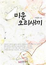 도서 이미지 - [합본] 미운 오리 새끼 (전2권/완결)