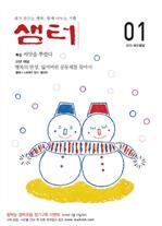 도서 이미지 - 월간 샘터 2013년 1월호