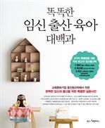 도서 이미지 - 똑똑한 임신 출산 육아 대백과