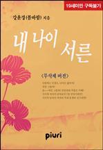 도서 이미지 - 내 나이 서른 [무삭제 버전]