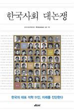 도서 이미지 - 한국사회 대논쟁