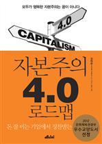 도서 이미지 - 자본주의 4.0 로드맵