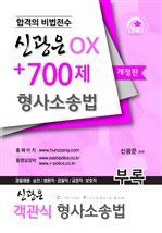 도서 이미지 - (부록) 신광은 OX +700제 형사소송법(개정판)