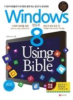 도서 이미지 - 윈도우 8 Using Bible
