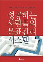 도서 이미지 - 성공하는 사람들의 목표관리 시스템