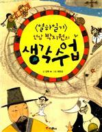 도서 이미지 - 열하일기 연암 박지원의 생각 수업