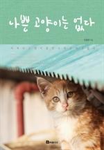 도서 이미지 - 나쁜 고양이는 없다