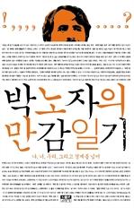도서 이미지 - 박노자의 만감일기