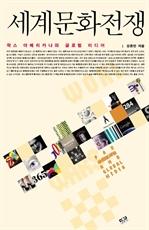 도서 이미지 - 세계문화전쟁