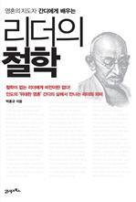 도서 이미지 - 리더의 철학