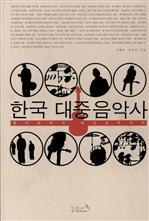 도서 이미지 - 한국 대중음악사