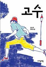 도서 이미지 - 〈청소년문학 24〉 고수