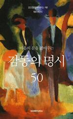 도서 이미지 - 〈어린왕자의 해피북 010〉 마음의 문을 열어주는 감동의 명시 50