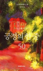 도서 이미지 - 〈어린왕자의 해피북 061〉 나를 변화시키는 긍정의 한 줄 50