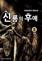 도서 이미지 - 신룡의 후예