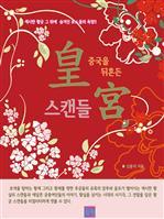 도서 이미지 - 중국을 뒤흔든 皇宮 스캔들