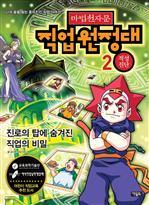 도서 이미지 - 마법천자문 직업원정대 2 - 적성진단