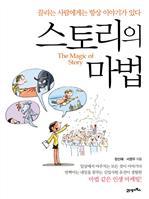 도서 이미지 - 스토리의 마법