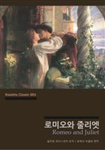 도서 이미지 - 로미오와 줄리엣 - Rosetta Classic 001