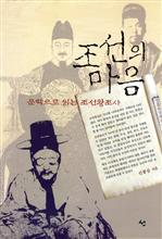 도서 이미지 - 조선의 마음