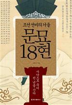 도서 이미지 - 조선 선비의 거울, 문묘 18현