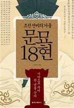 도서 이미지 - 조선 선비의 거울, 문묘 18현 (체험판)