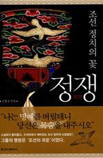 도서 이미지 - 조선 정치의 꽃 정쟁