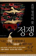 도서 이미지 - 조선 정치의 꽃 정쟁 (체험판)