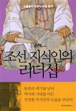 도서 이미지 - 조선 지식인의 리더십