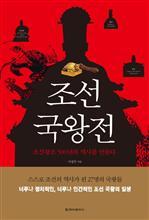 도서 이미지 - 조선국왕전