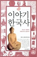 도서 이미지 - 이야기 한국사 (개정판)