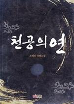 도서 이미지 - [합본] 천공의 연 (전2권/완결)