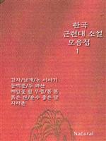도서 이미지 - 한국 근현대 소설 모음집 1