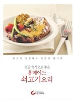 도서 이미지 - 연말 특식으로 좋은 홈메이드 쇠고기요리