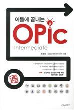 도서 이미지 - 이틀에 끝내는 OPIC - Intermediate