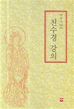 도서 이미지 - 석우스님의 천수경 강의