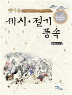 도서 이미지 - 옛마을 세시ㆍ절기 풍속