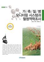 도서 이미지 - 가축질병 모니터링 시스템과 혈청역학조사